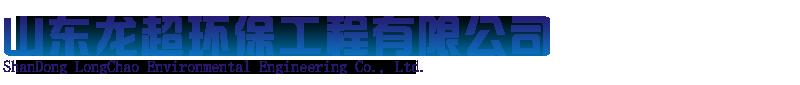 山东ballbet网页版登录环保工程有限公司