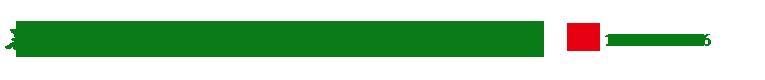 新疆绿佳源环保科技有限公司