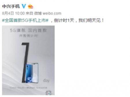 湖南互联网公司:国内头款5G手机开售