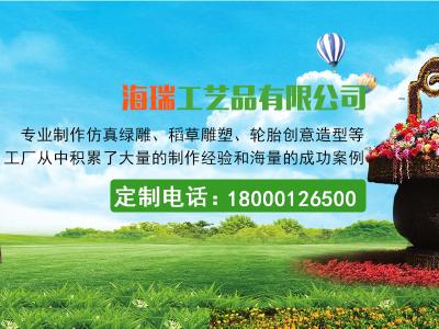 绿雕|仿真绿雕|稻草工艺品|五色草造型|立体花坛|海瑞工艺品|国庆绿雕