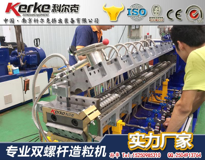 剖分式机筒双螺杆造粒机,色母粒专用造粒机方便清理,南京双螺杆厂家直销