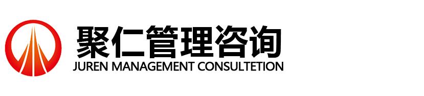 贵州省聚仁企业管理咨询有限公司