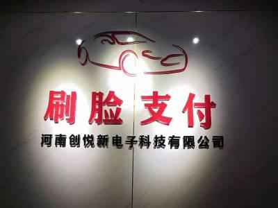 支付宝刷脸支付代理商-郑州支付宝刷脸支付系统-价格-河南创悦电子科技有限公司