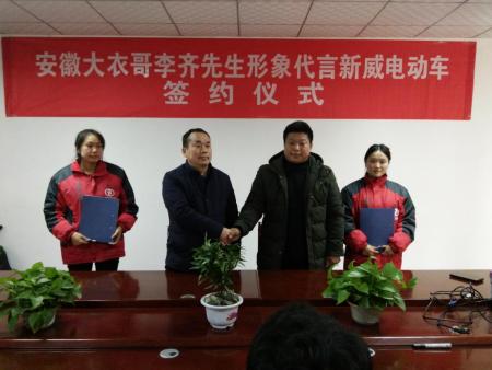 """安徽大衣哥李齐先生为""""新威""""品牌电动三轮车做形象代言。"""