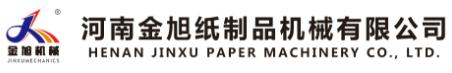 河南金旭紙制品機械有限公司