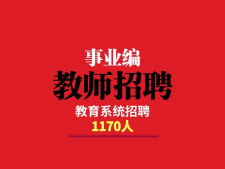 教育系统招聘1170人,不限户籍,落实事业编!