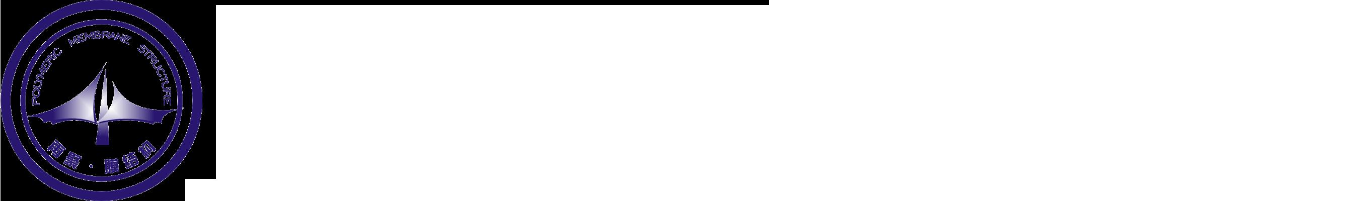 再聚(重慶)膜結構安裝工程有限公司