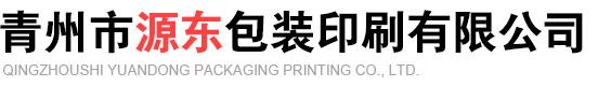 青州市源東包裝印刷有限公司