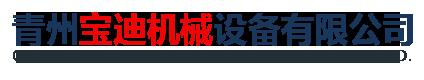 青州宝迪机械设备有限公司