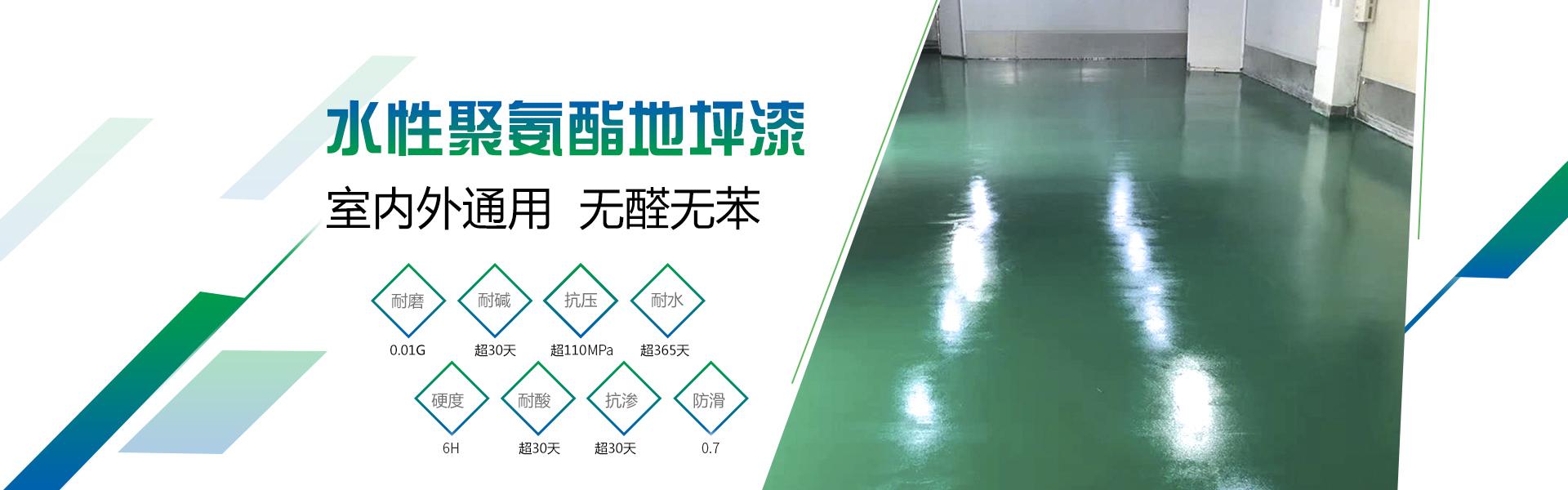 中思诺地坪主营水性地坪漆,密封固化剂,地坪染色剂,全国招募代理商。