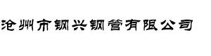 沧州市钢兴钢管有限公司