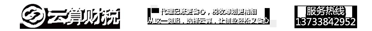 河南云算会计服务有限公司