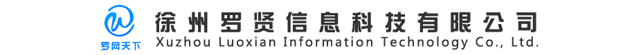 徐州羅賢信息科技有限公司