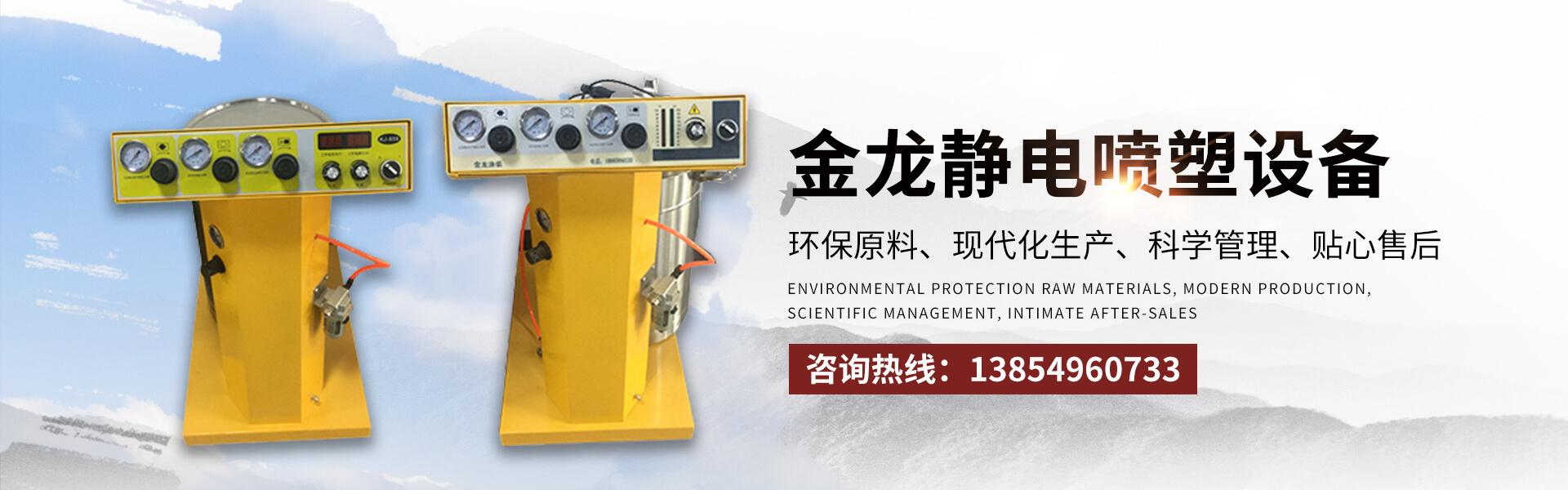 喷塑设备价格,静电喷塑设备厂,喷塑流水线设备,喷塑设备厂家