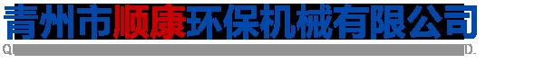 青州市順康環保機械有限公司