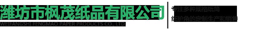 濰坊市楓茂紙品有限公司
