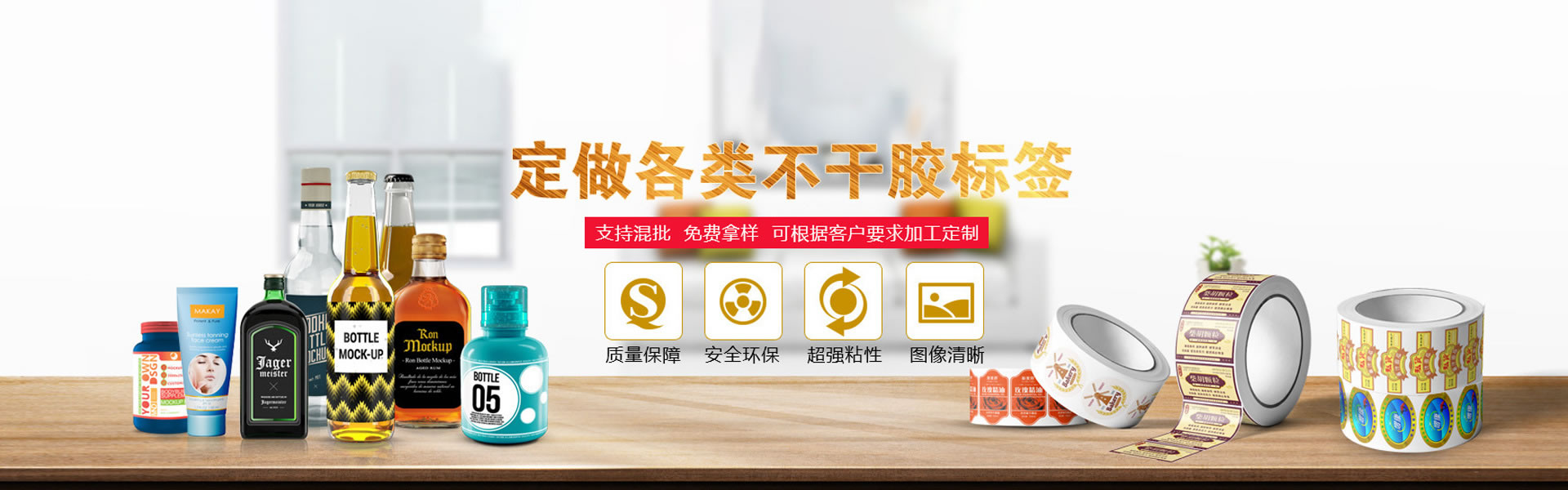 北京快乐8网站-首页_WelcomeSeno_印刷不干胶标签厂家