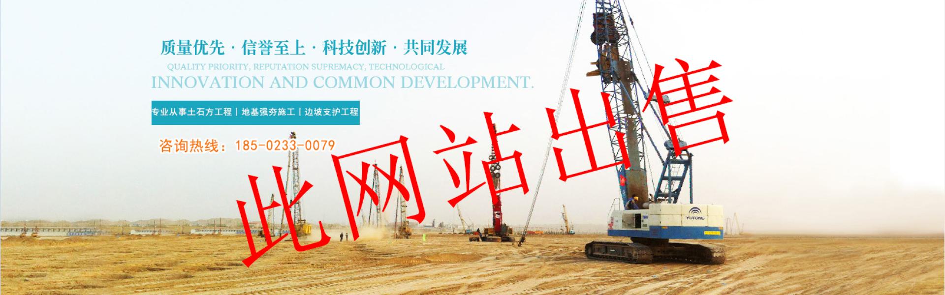 质量优先、信誉至上、科技创新、共同发展:专业从事重庆土石方工程、重庆地基强夯施工、重庆边坡支护工程。