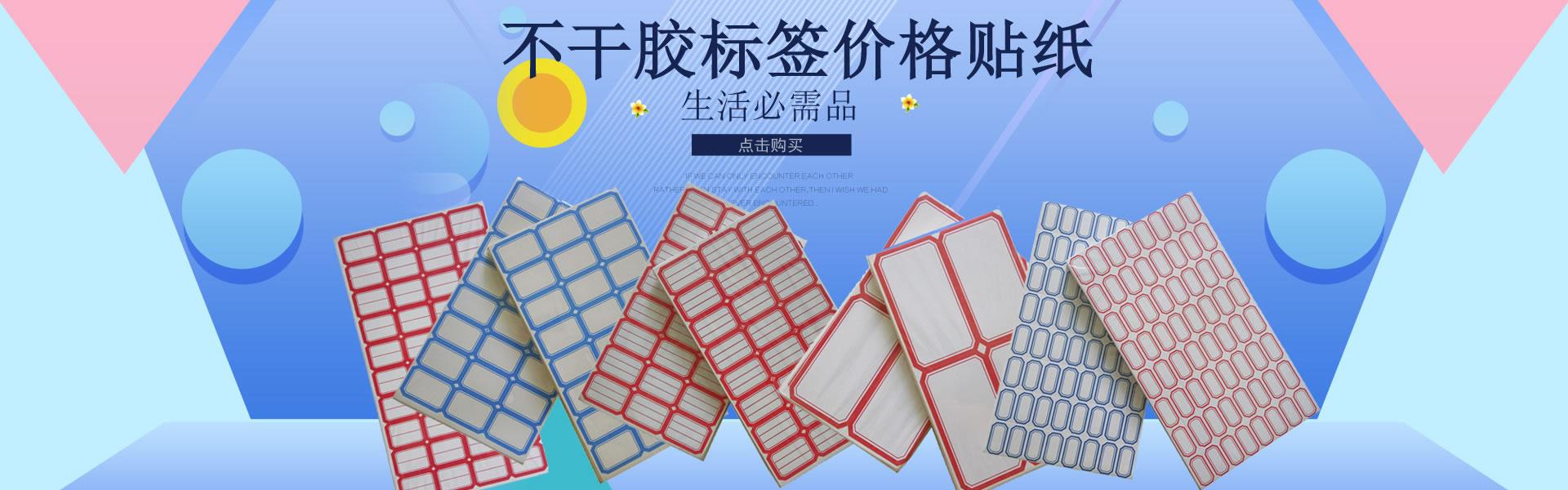 北京快乐8网站-首页_WelcomebAWe_不干胶价格标签贴纸