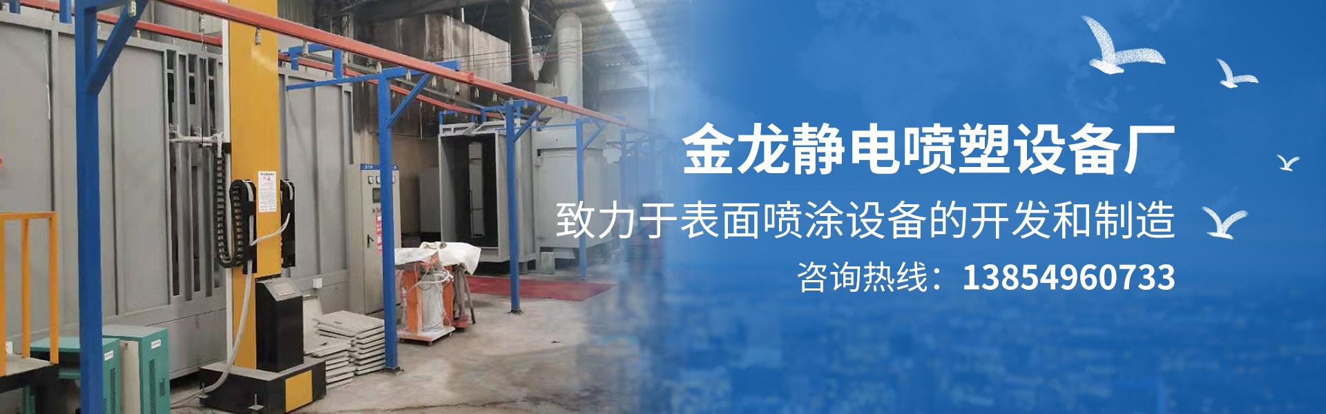 喷塑设备,静电喷塑设备,喷塑流水线设备,喷塑设备厂家