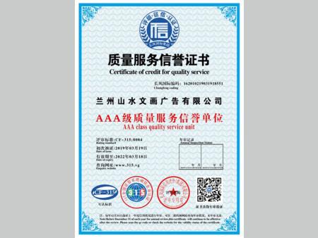 质量服务信誉证书——3A级质量服务信誉单位