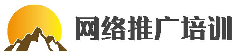深圳网络推广培训