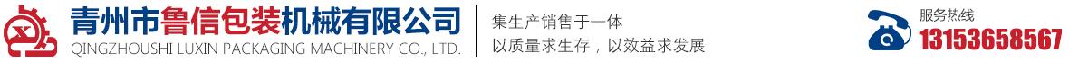 青州市鲁信包装机械有限公司