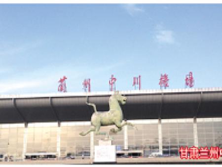ManBetX官网登录兰州中川机场
