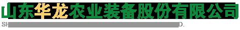 山东华龙农业装备股份有限公司
