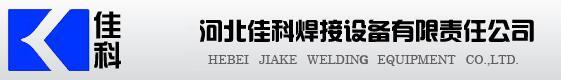 河北省佳科焊接设备有限责任公司