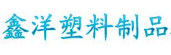 衡水鑫洋塑料制品有限公司