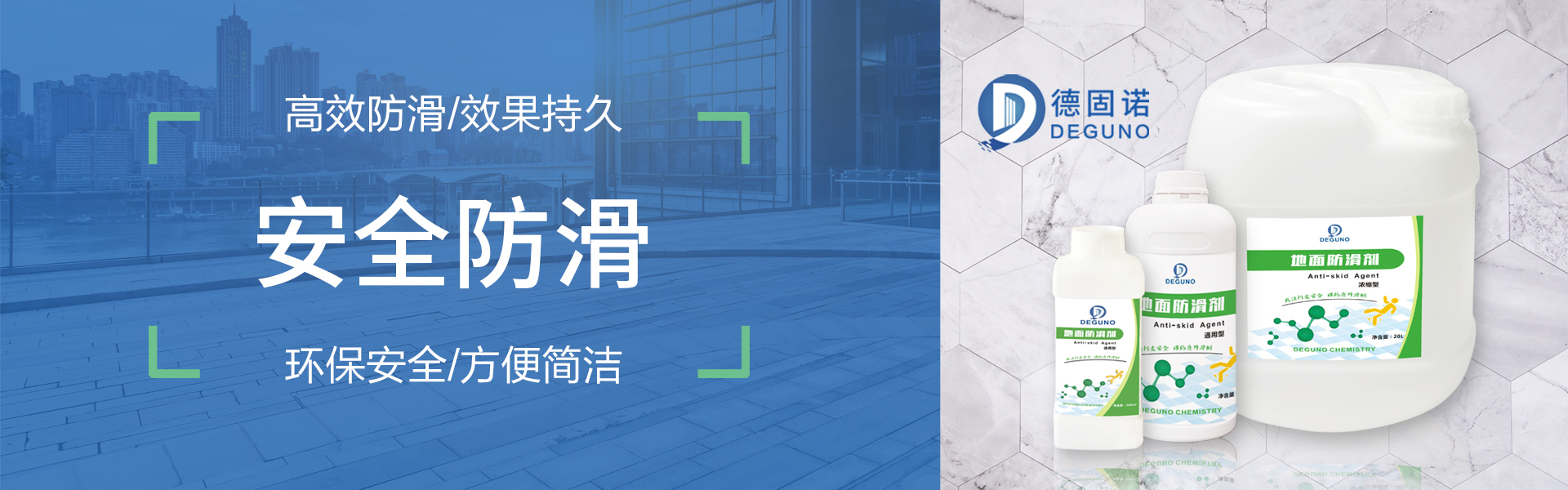 瓷砖防滑液|地面防滑剂|地面防滑处理|地砖防滑