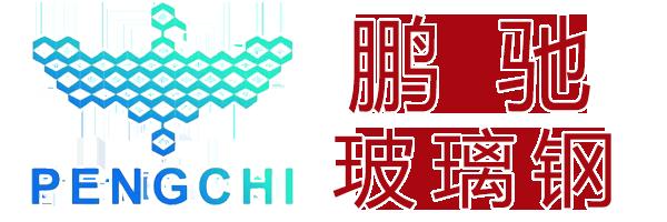 枣强鹏驰玻璃钢制品有限公司