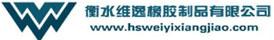 衡水维逸橡胶制品有限公司