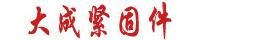 邯郸市永年区大成标准件制造有限公司