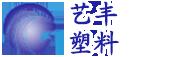 衡水市桃城区艺丰塑料制品厂