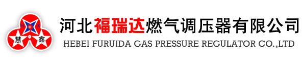 河北福瑞达燃气调压器有限公司