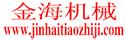 安平县金海机械数控研发有限公司