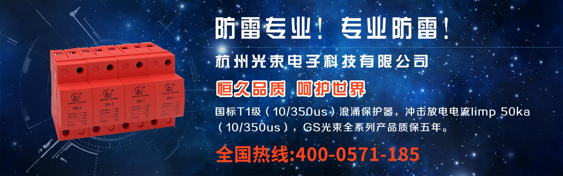 杭州光束厂家直销浪涌保护器,SPD,电涌保护器,防雷模块