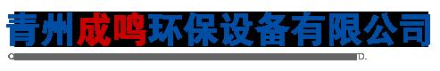 青州成鸣环保设备有限公司