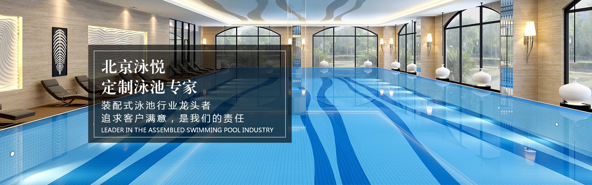 儿童游泳池、健身游泳池、民宿游泳池、酒店游泳池、室内游泳池、恒温游泳池、钢结构游泳池、装配式游泳池