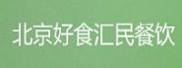 北京好食汇民餐饮管理有限公司