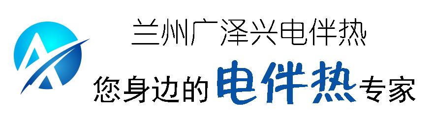 兰州广泽兴热力科技有限公司