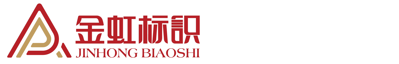 肇慶市新金虹廣告工程有限公司