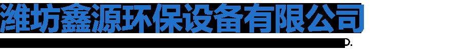 潍坊鑫源环保设备有限公司