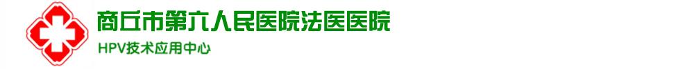 商丘市公安法医医院HPV科