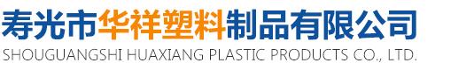 寿光市华祥塑料制品有限公司