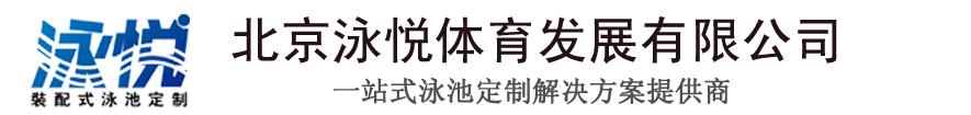 北京泳悦体育发展有限公司