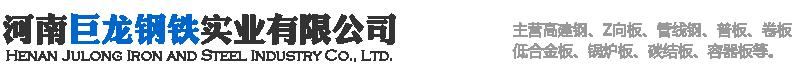 河南巨龙钢铁实业有限公司
