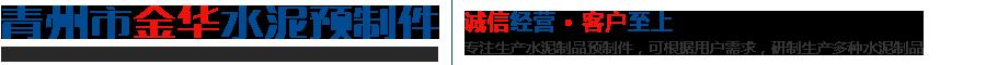 青州市金华水泥预制件
